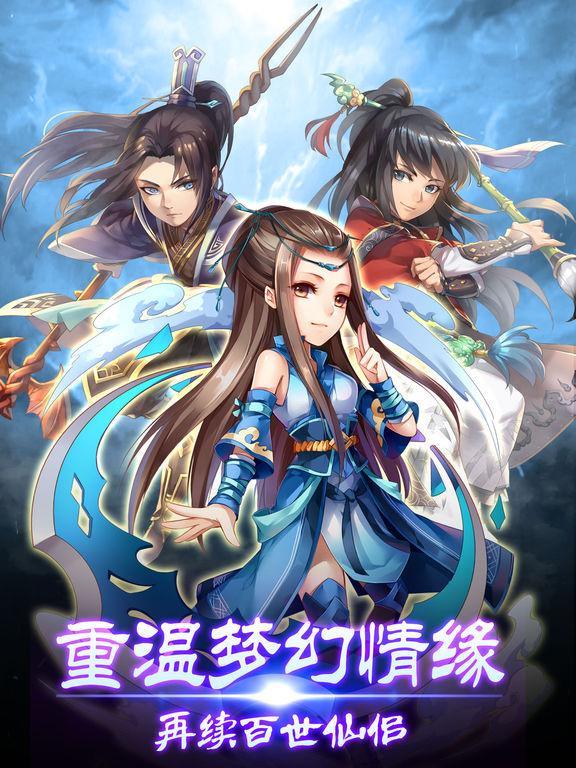 天剑奇缘-2017全新Q版逗萌修仙动作手游 screenshot 6