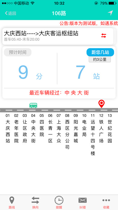 公交秘书iPhone版截图3