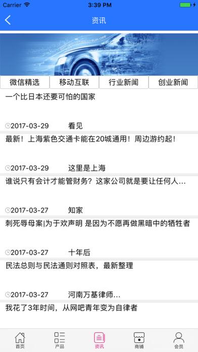 河南汽车服务发展平台 screenshot 3