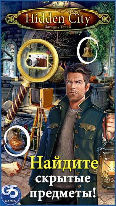 Hidden City®: Загадка Теней Скриншоты3