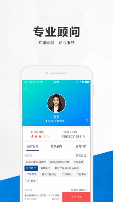 小顶网-顶呱呱一站式商业服务 screenshot 3