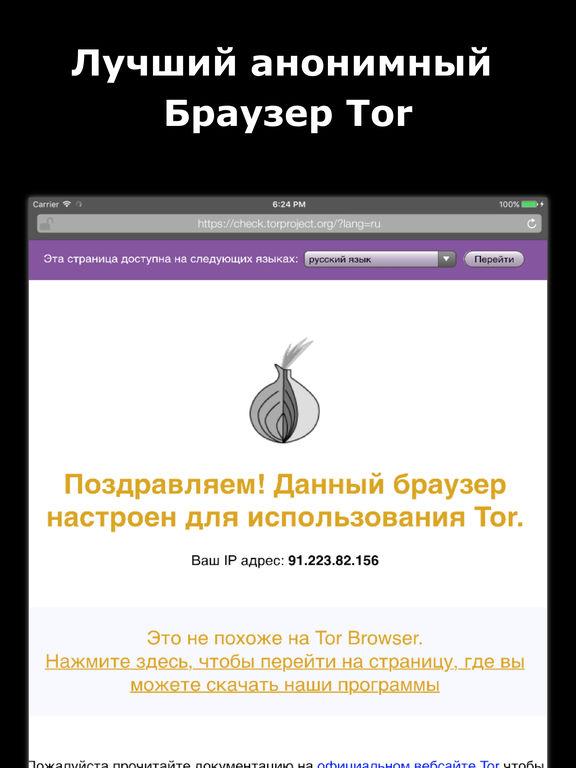 Браузер Тор: анонимный интернет через Tor Browser Скриншоты5