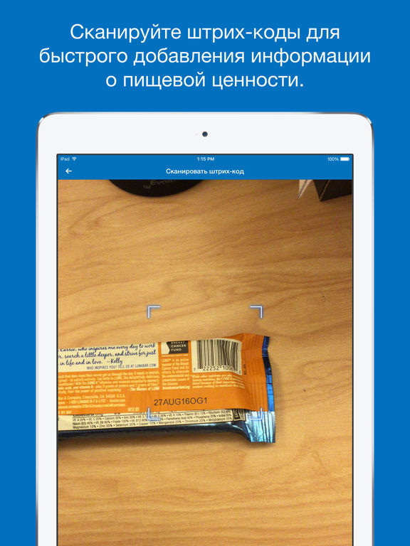 MyFitnessPal – Счетчик калорий и дневник питания Screenshot