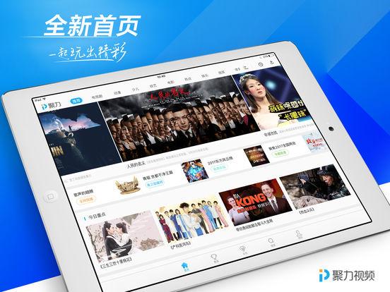 【视频播放】PPTV网络电视(iPad version)