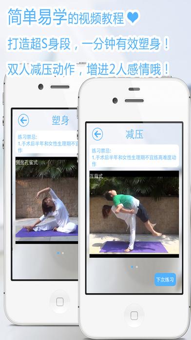 "【白领健身】<font color=""red"">瑜伽</font>教练视频-健身软件,腹肌锻炼"