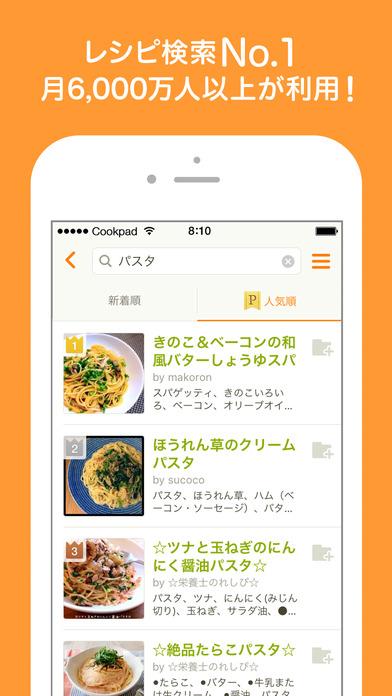 クックパッド - No.1レシピ検索アプリ app image
