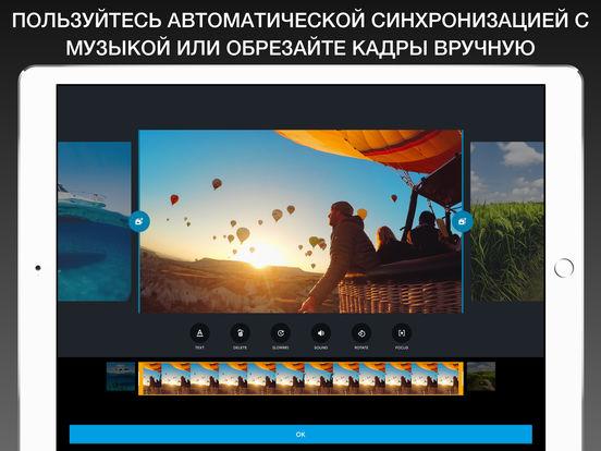 Редактор Quik от GoPro — видео из фото и музыки для iPad