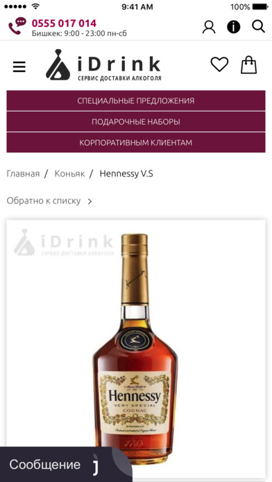 iDrink.kg screenshot 2