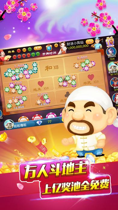 Screenshot 2 jj斗地主•癞子版-2017年百万美女在线棋牌手游