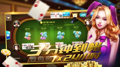 Screenshot 5 大富豪电玩城.