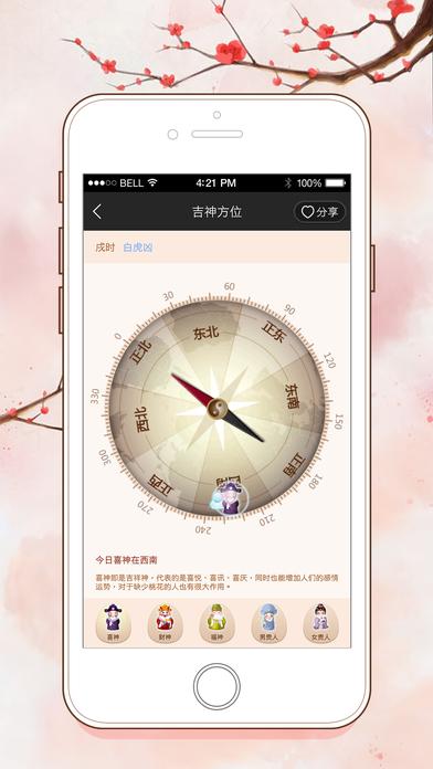 万年历 黄历-日历农历天气 screenshot