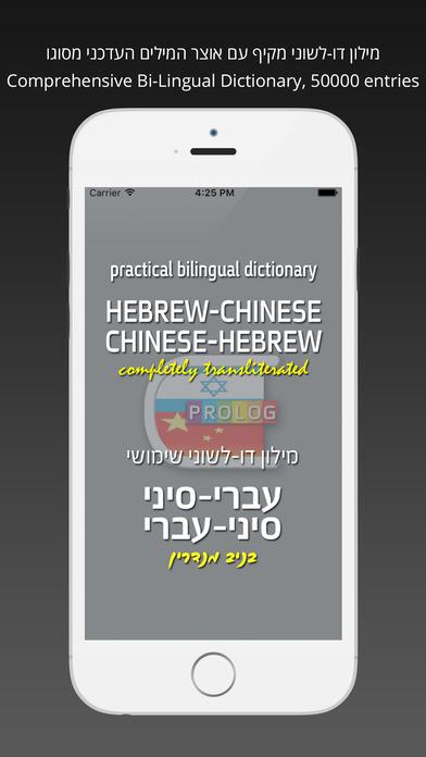 Hebrew-Chinese Practical Bi-Lingual Dictionary with Pinyin | Prolog Publishing House Ltd., Israel | מילון סיני-עברי / עברי-סיני דו-לשוני שימושי מבית פרולוג iPhone Screenshot 1