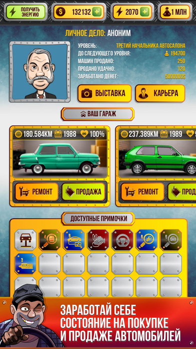 Симулятор Автодилера Screenshot