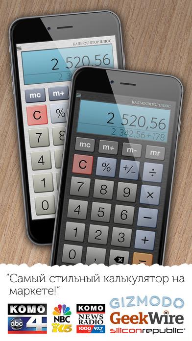 Калькулятор Плюс - полноэкранная версия Скриншоты3