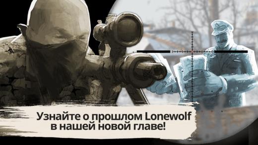 LONEWOLF Screenshot