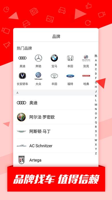 懂车帝 - 看车选车买车必备神器 screenshot 3