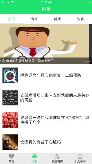 心梗随访助手 screenshot 2