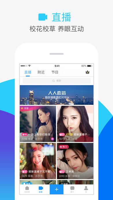 Screenshots of 人人-高颜值校园直播 for iPhone