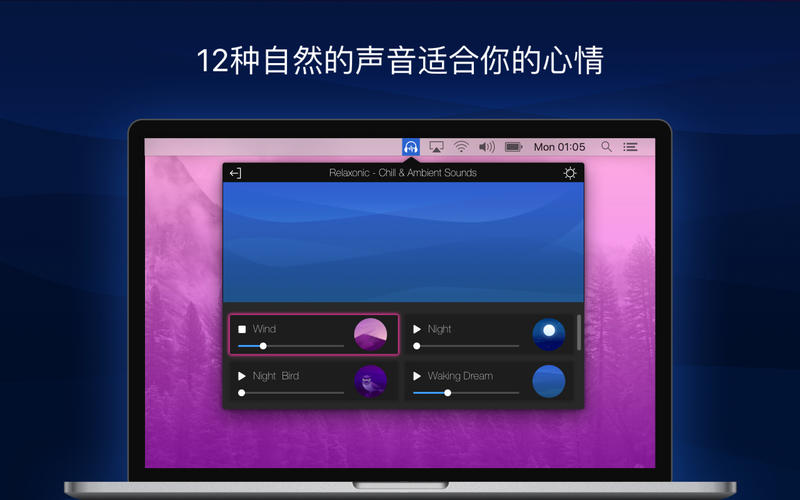 放松神器---氛围音乐 for Mac