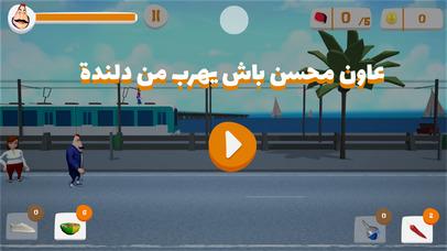 Super Tounsi Run screenshot