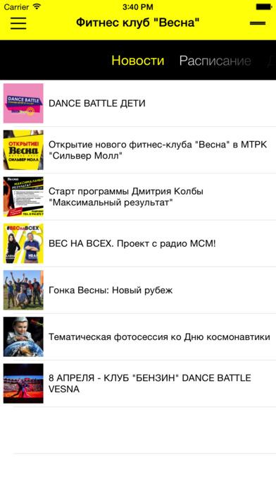 vesnafit screenshot 2