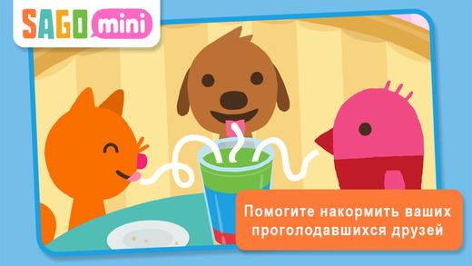 Sago Mini Pet Cafe Screenshot