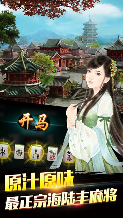 Screenshot 1 海陆丰麻将【闲玩】