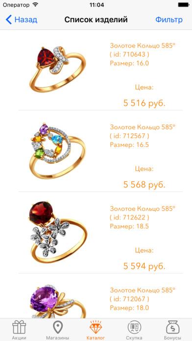 Ювелирцентр - Ювелирный магазин, ювелирный каталог screenshot 2
