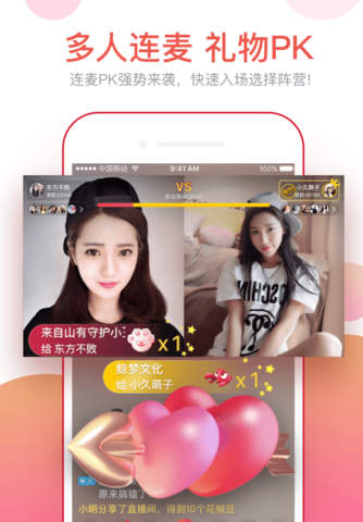 花椒-3亿人都在玩的短直播视频交友社区 screenshot 4