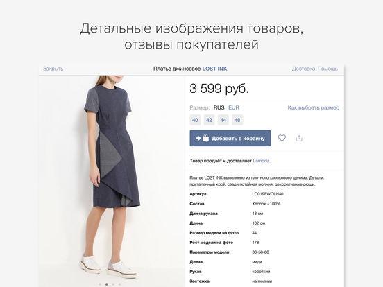 Скачать игру Lamoda: магазин модной одежды и обуви!