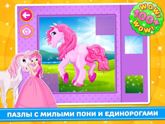 Пазлы С Пони И Единорогами - Логические Игры