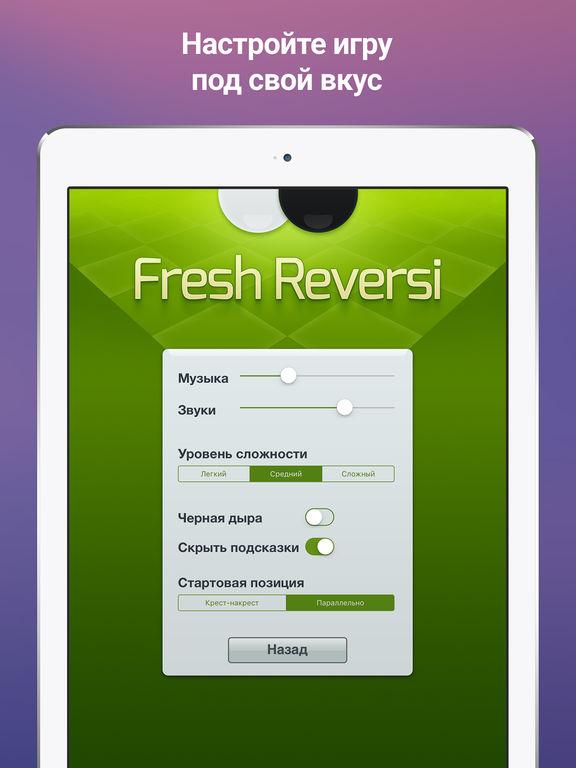 Fresh Reversi - Отелло-подобная игра Скриншоты11