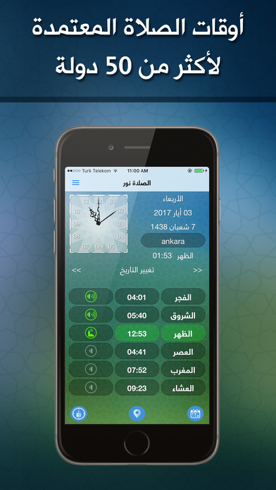AlAwail Prayer Times screenshot 1
