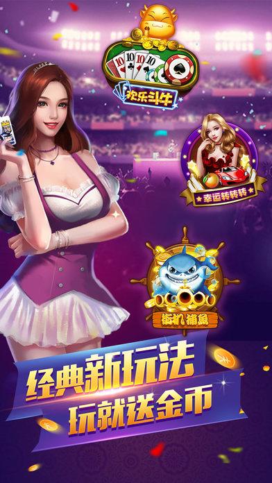 章鱼电玩城老虎机,牛牛,捕鱼电玩城精品游戏合集 screenshot 4