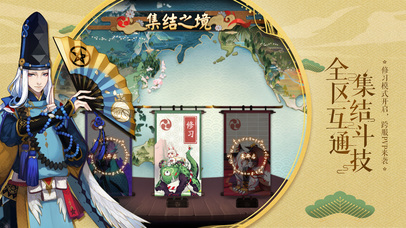 阴阳师-全区互通现世集结