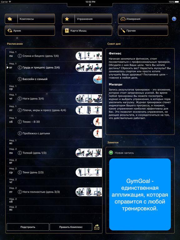 GymGoal Pro Скриншоты7