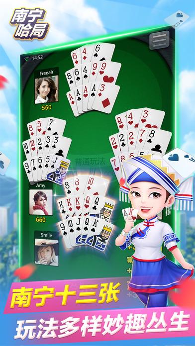 Screenshot 4 南宁哈局 — 能约局的南宁棋牌合集