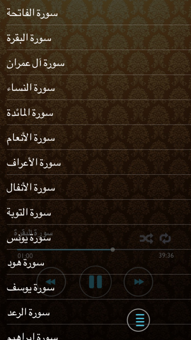Screenshot for القرآن كاملاً ـ ماهر المعيقلي ـ بدون نت in Jordan App Store