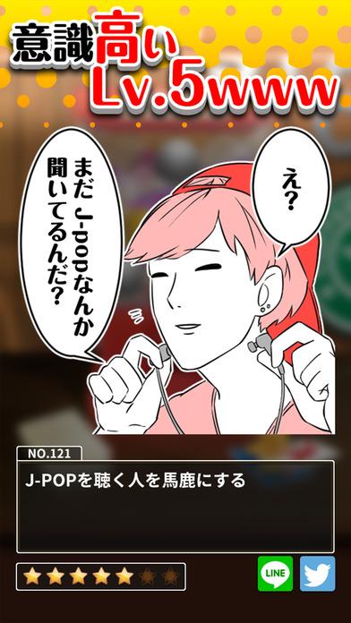 人気ゲームアプリ!  意識高いガチャ screenshot 4