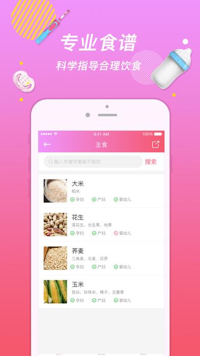 优乐辣妈-怀孕期育儿必备神器 screenshot 2