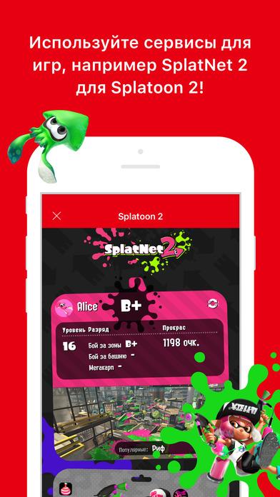 Nintendo Switch Online — официальное приложение для Switch