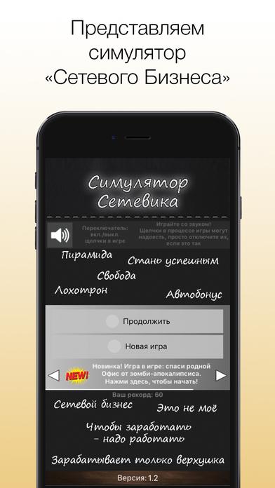 Скриншот Симулятор Сетевика
