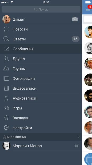 приложение знакомства по местоположению айфон