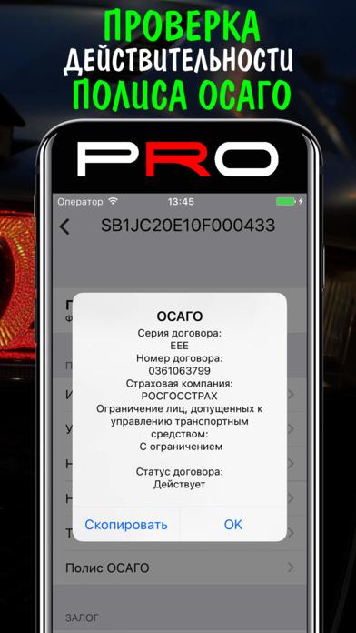 Проверка Авто по ВИН коду VIN PRO Скриншоты5