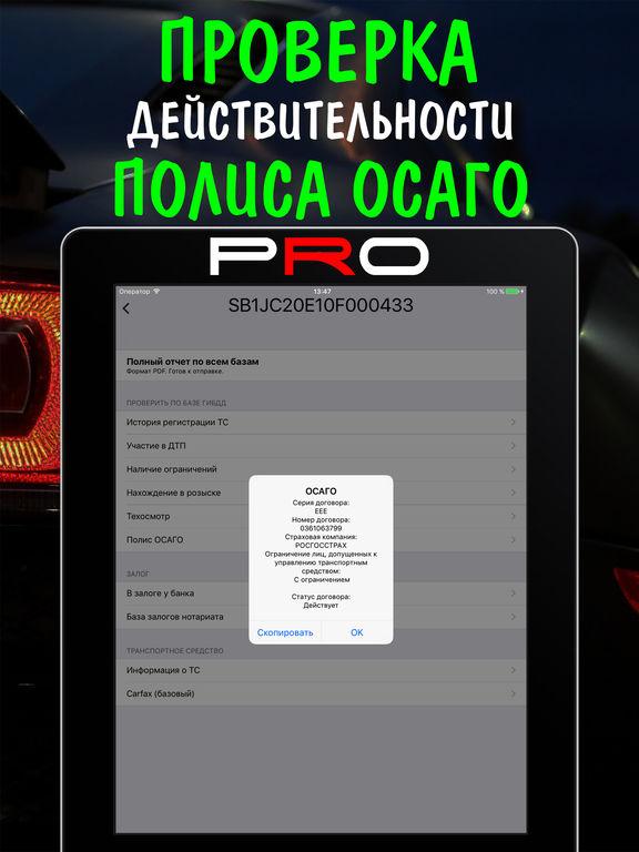 Проверка Авто по ВИН коду VIN PRO Скриншоты9
