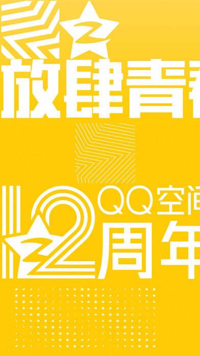 """<font color=""""red"""">QQ空间</font>——杨洋代言最大社交平台"""