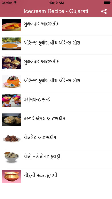 Icecream Recipes in Gujarati screenshot 3