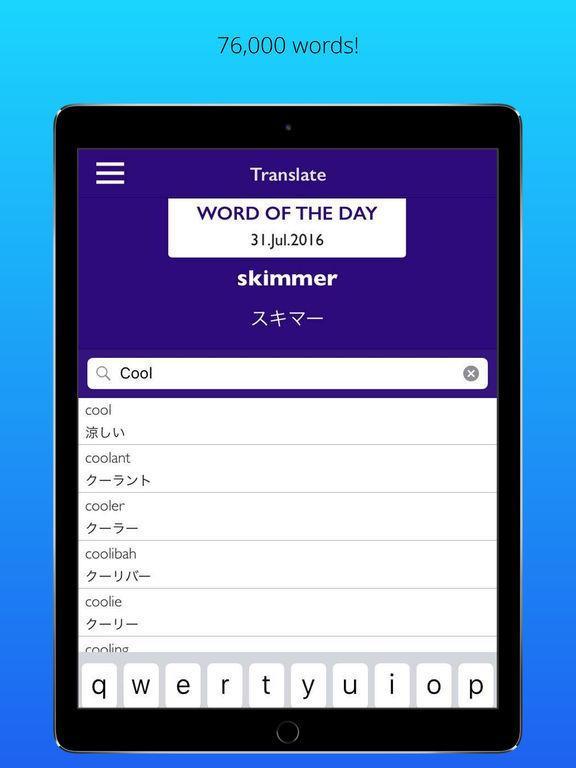Dictionary Japan Скриншоты6