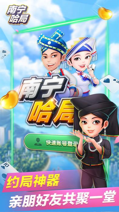 Screenshot 1 南宁哈局 — 能约局的南宁棋牌合集