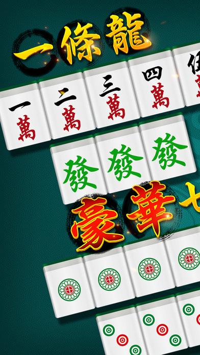 Screenshot 1 麻将全集 — 四川广东武汉长沙超多地方麻将玩法